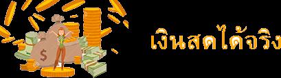 ขอกู้เงินด่วนรึเงินสดฉุกเฉินกับ OPPOCLUB แล้วรับเงินกู้ได้จริง กู้เงิน 100000-500000 บาท